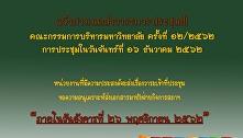 กรรมการบริหารมหาวิทยาลัย 12-2562