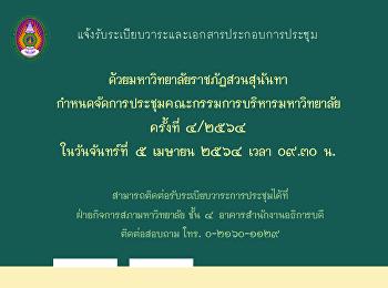 แจ้งรับระเบียบวาระและเอกสารประกอบการประชุม ก.บ.ม. ครั้งที่ 4/2564